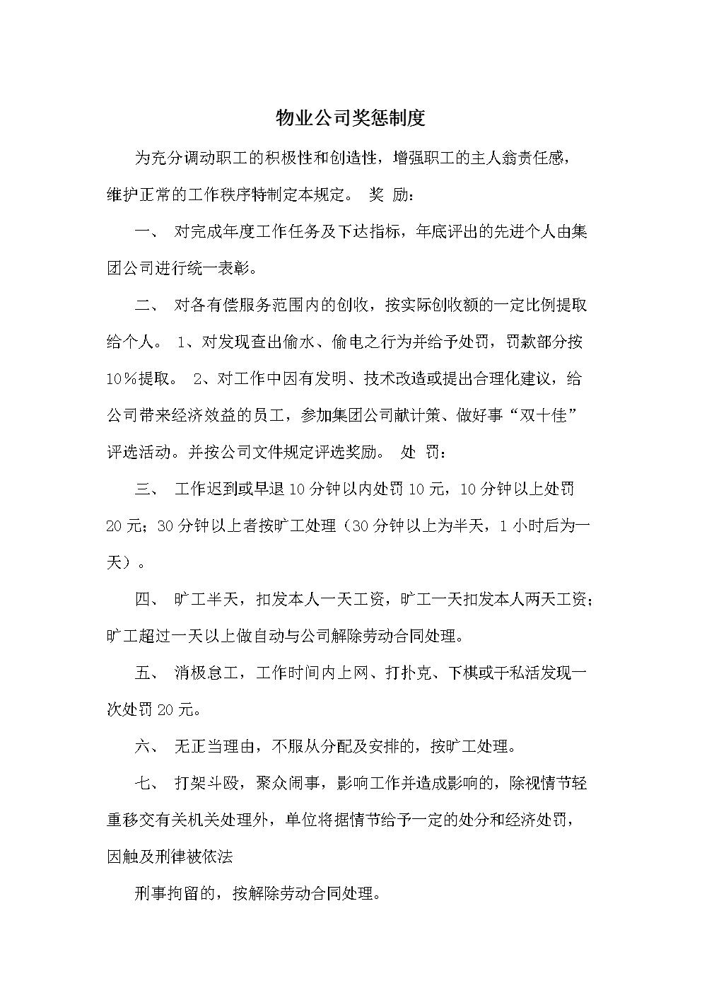 物业公司奖惩制度范本.docx