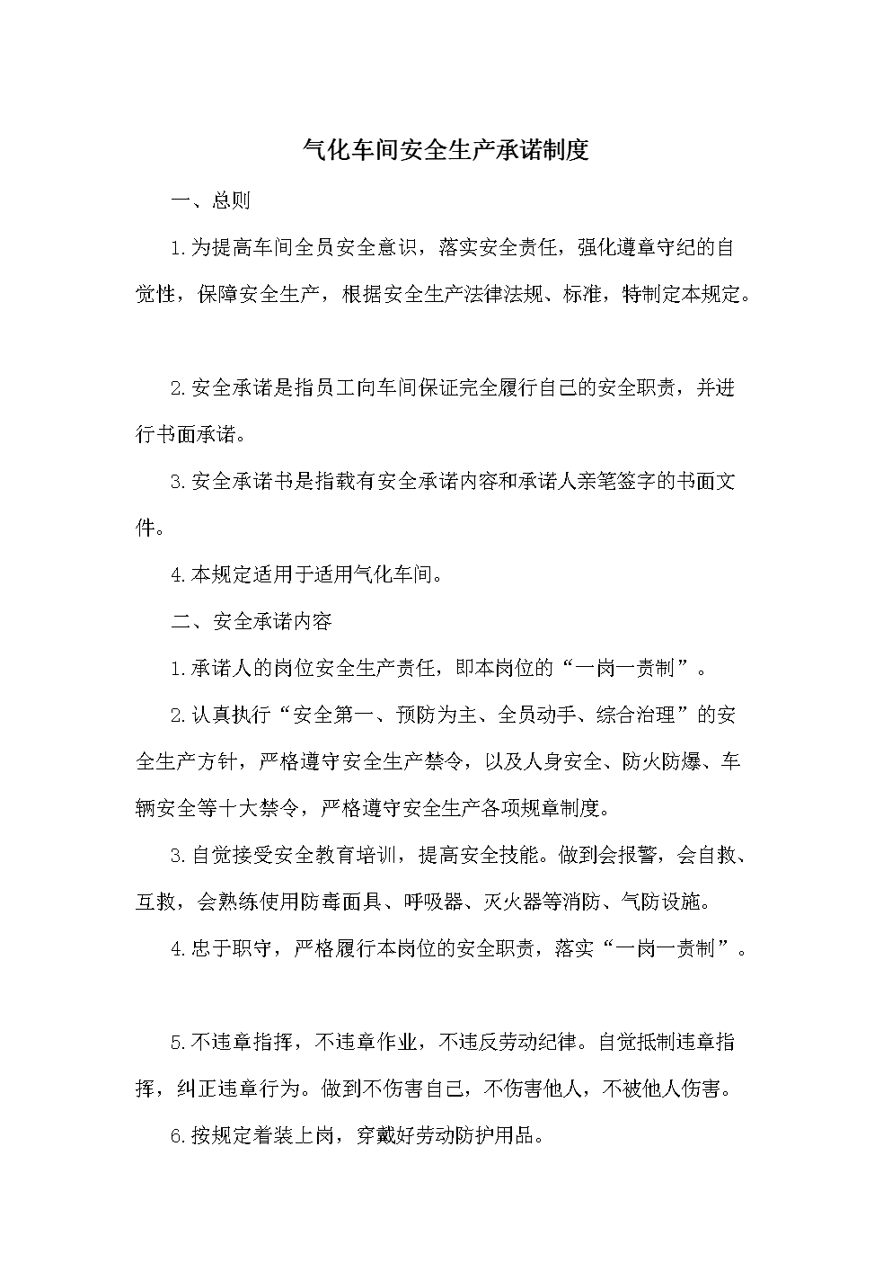 气化车间安全生产承诺制度.docx