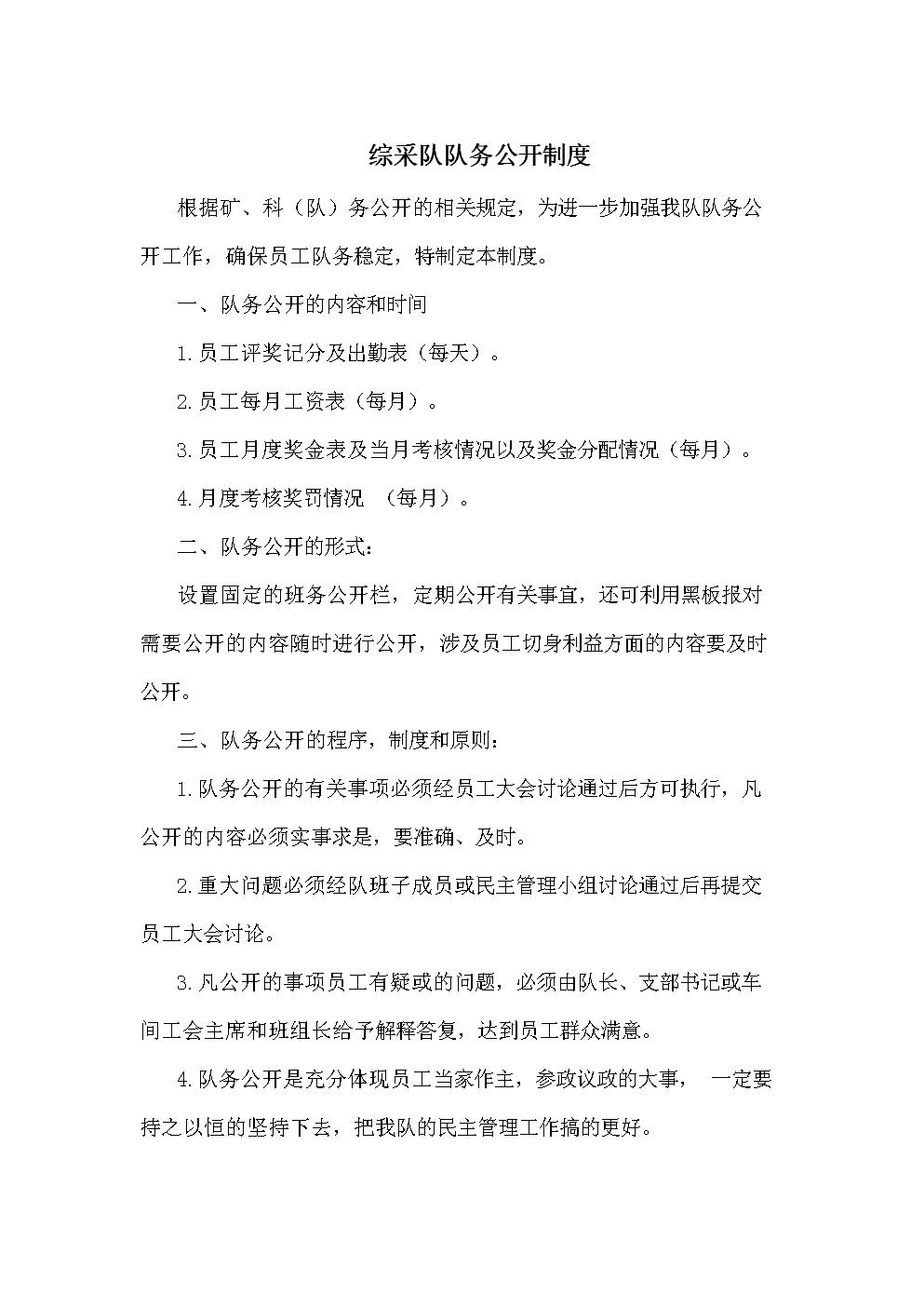 综采队队务公开制度.docx