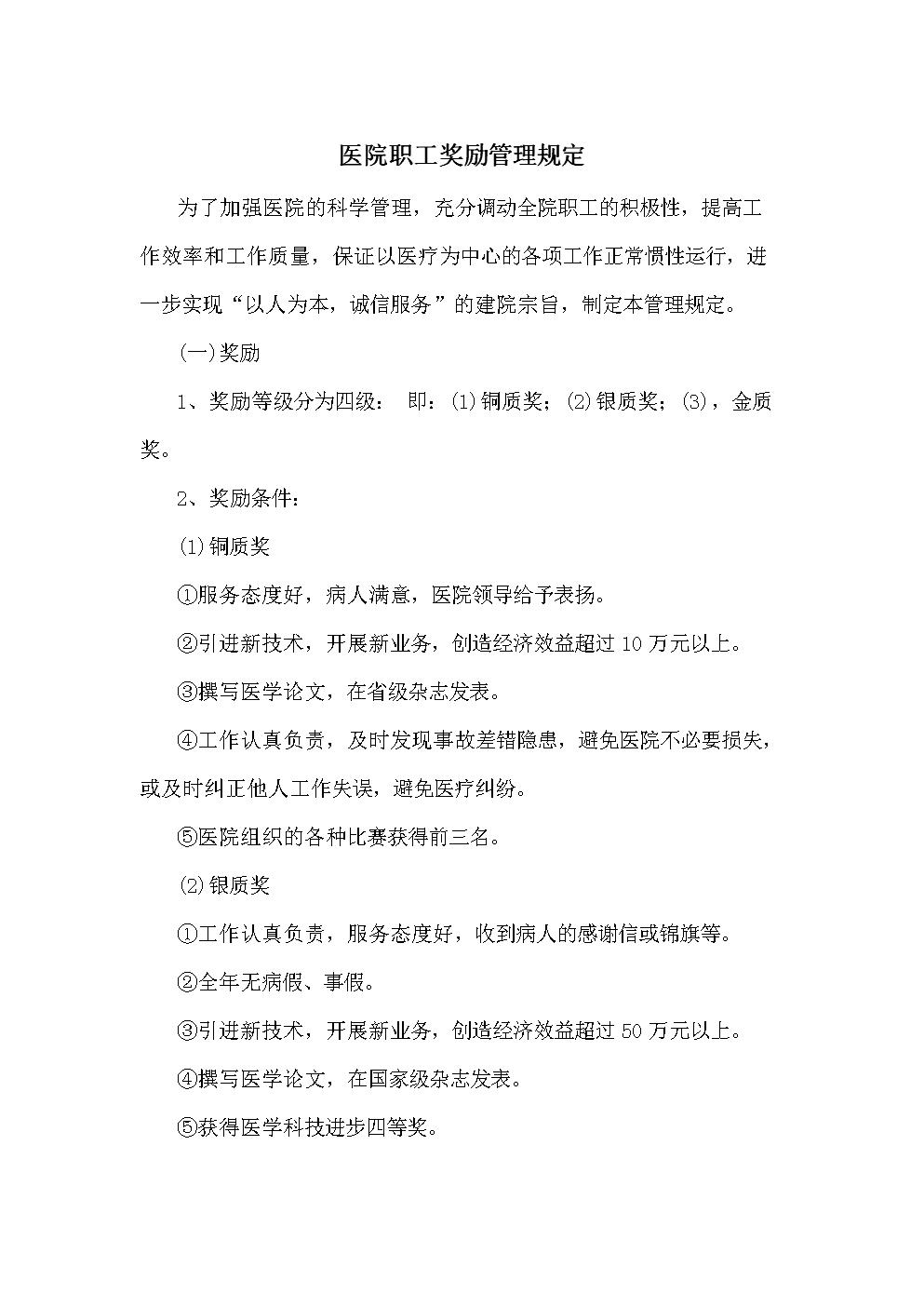 医院职工奖励管理规定.docx