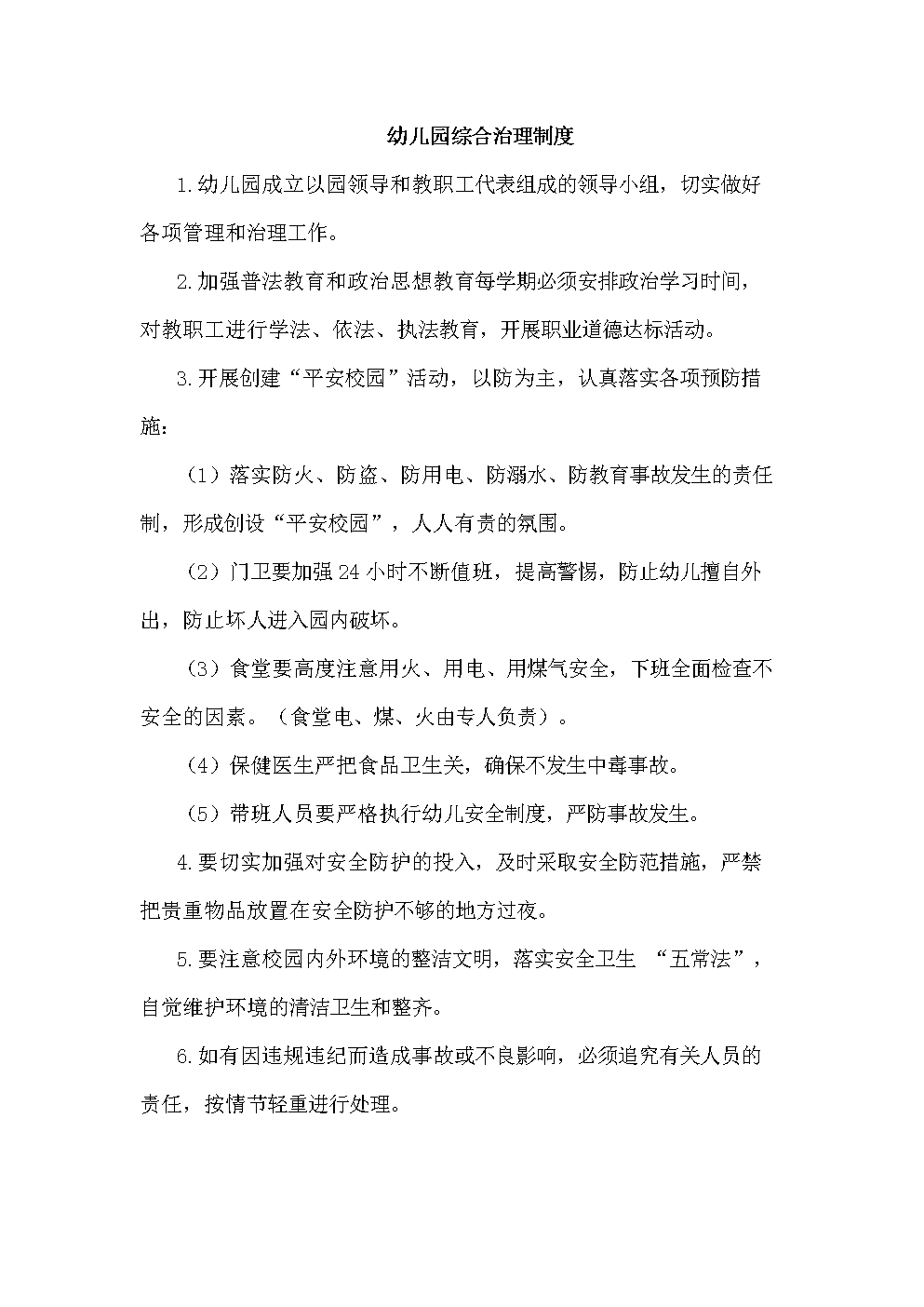 幼儿园综合治理制度.docx
