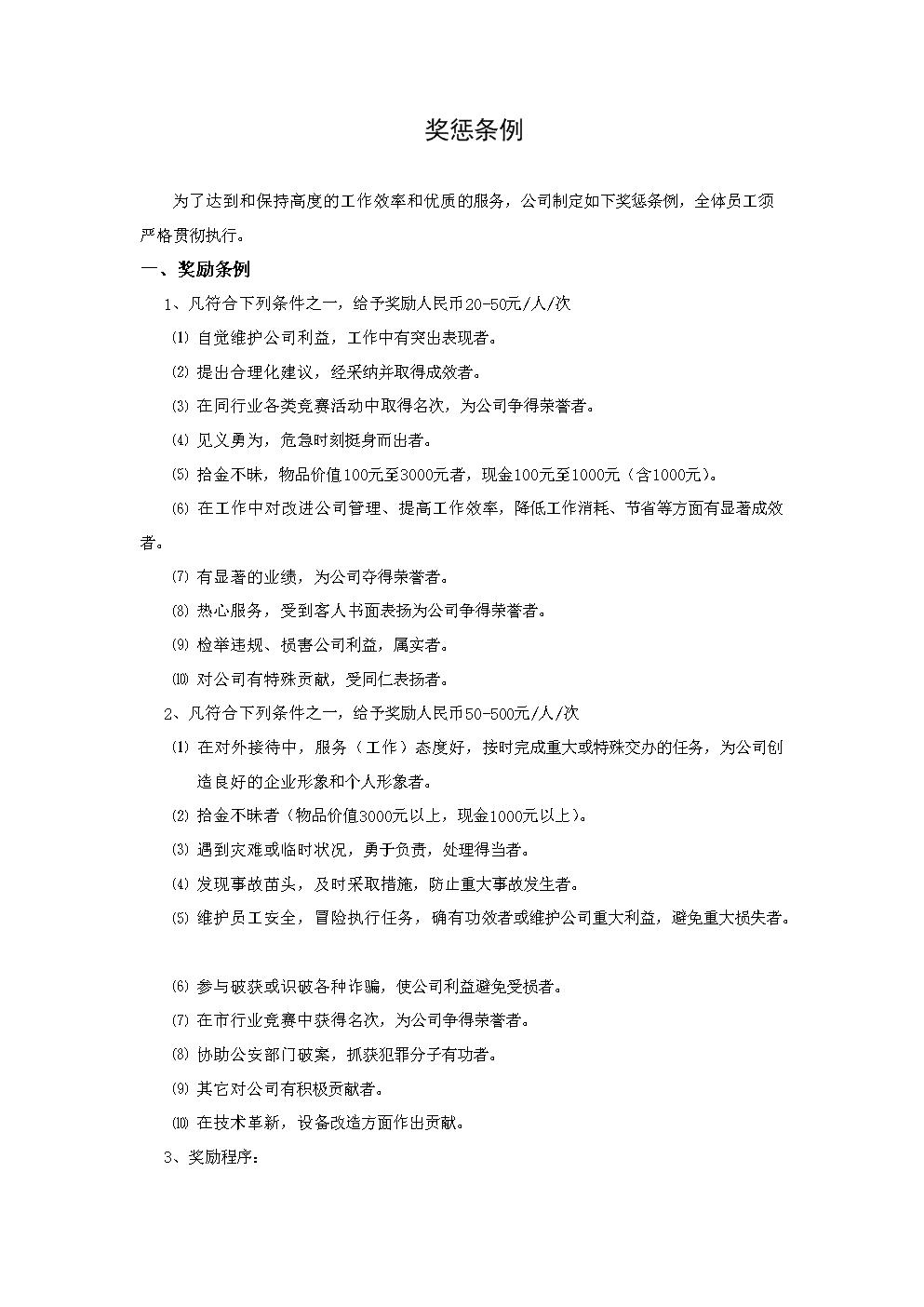 奖惩制度条例管理.doc