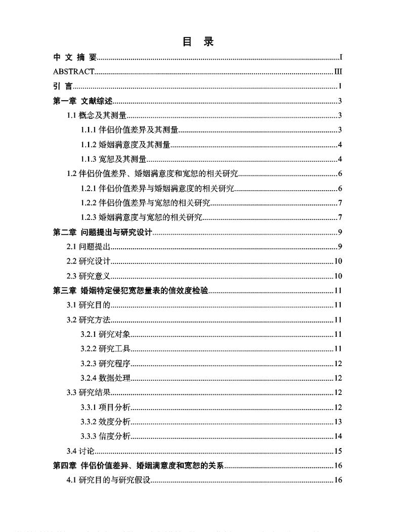 伴侣价值差异、婚姻满意度和宽恕的关系.pdf