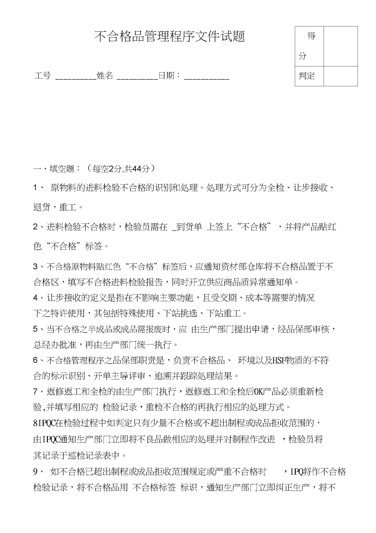不合格品管理程序文件试题.docx