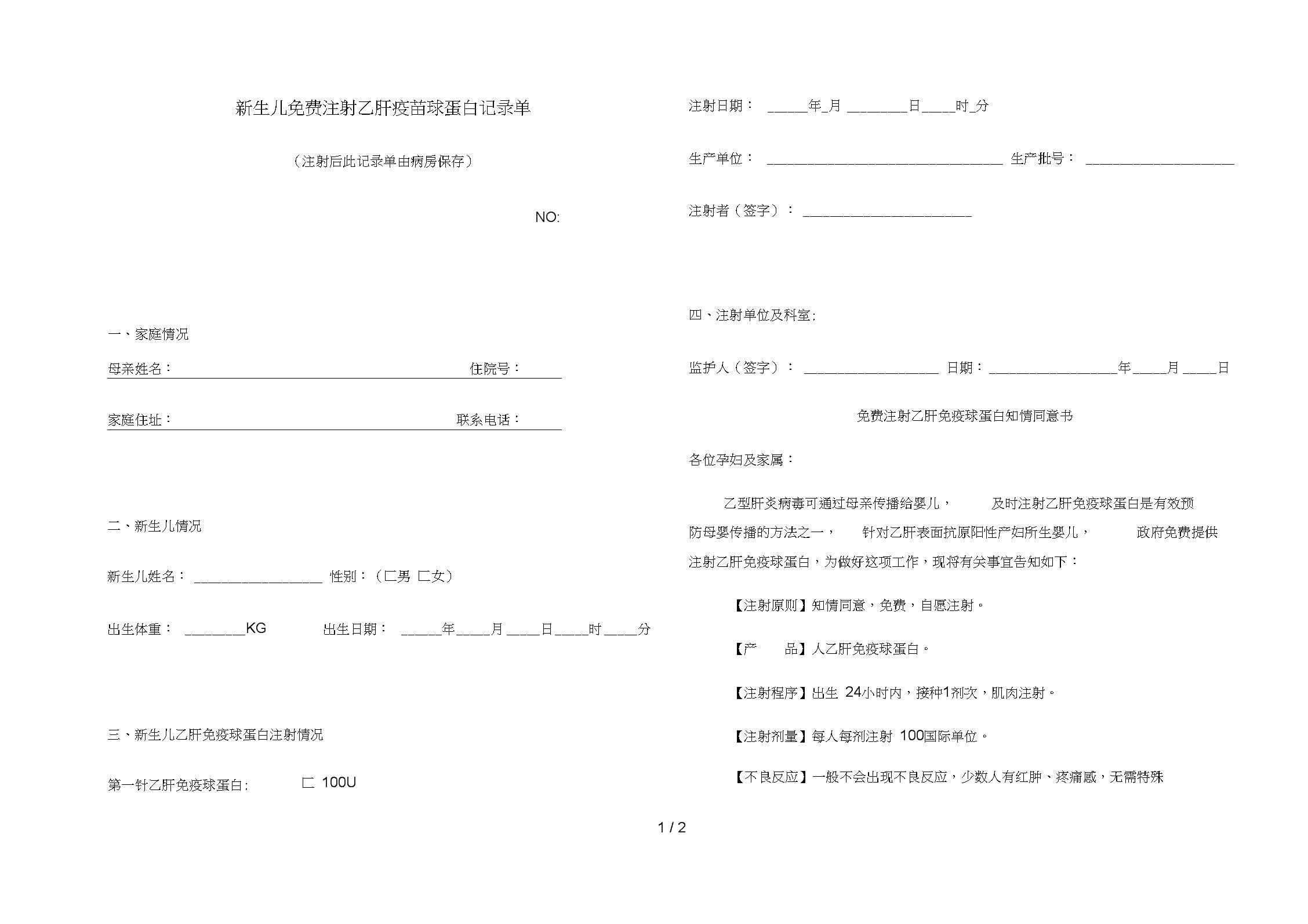 乙肝免疫球蛋白告知书.docx
