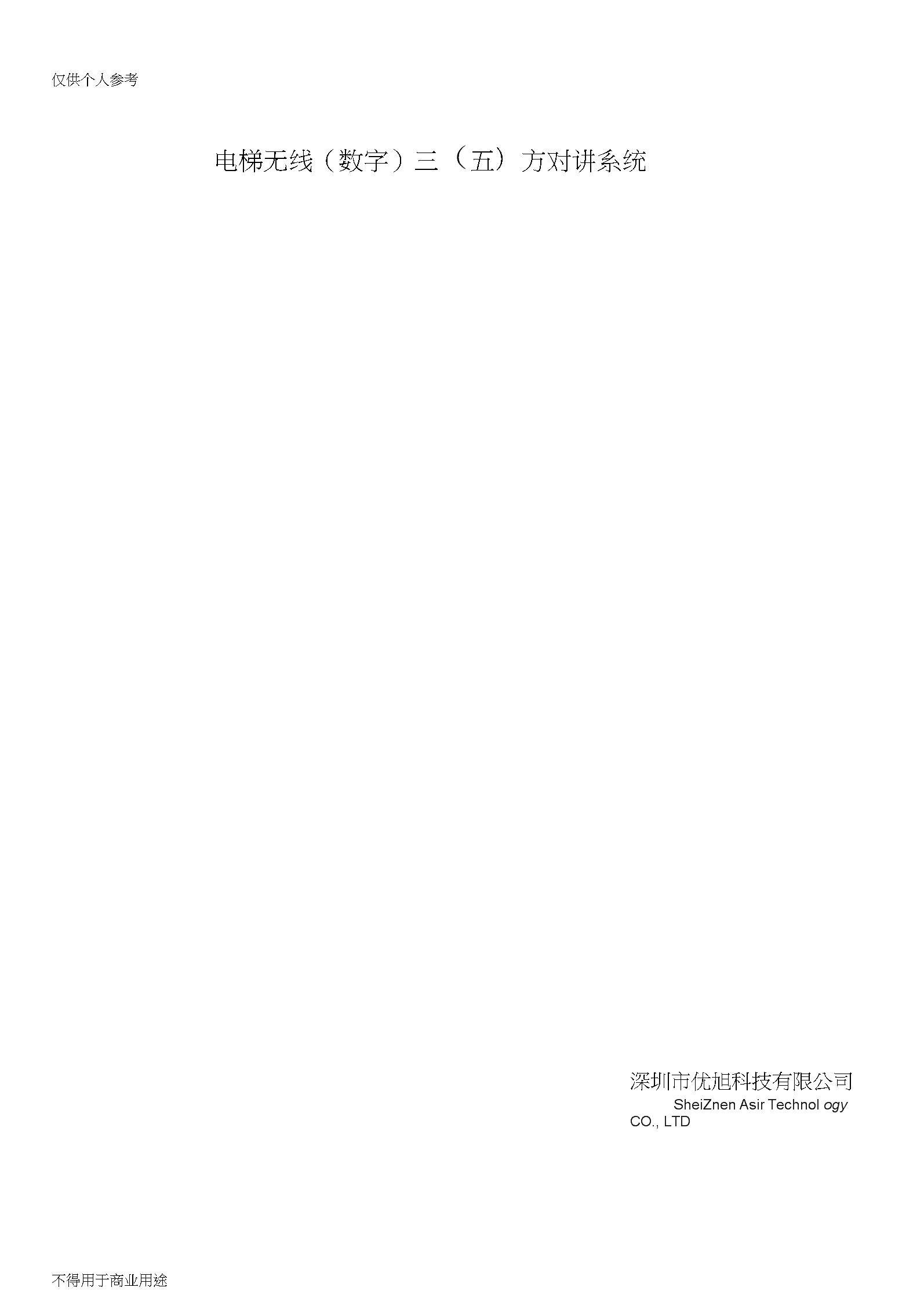 优旭科技数字电梯无线对讲方案.docx