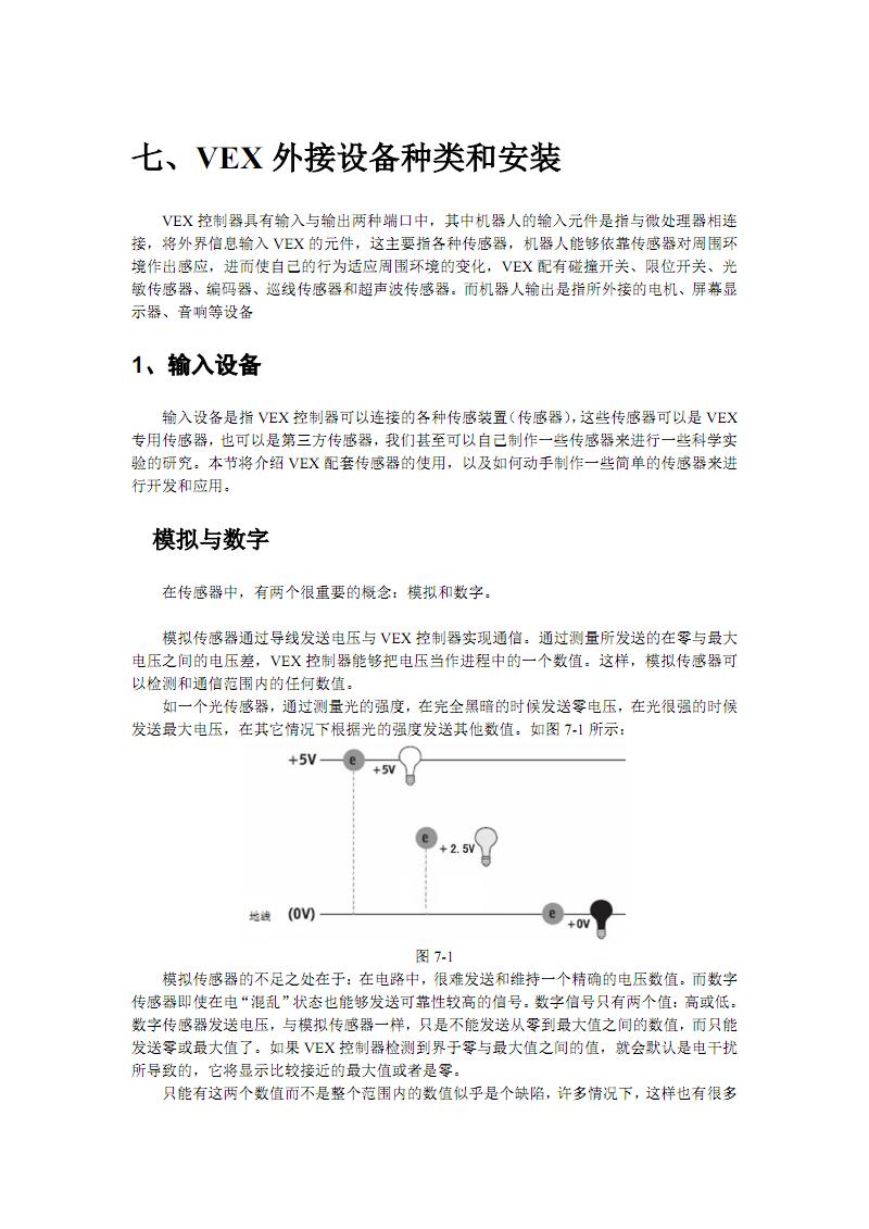 样章:VEX机器人设计.pdf