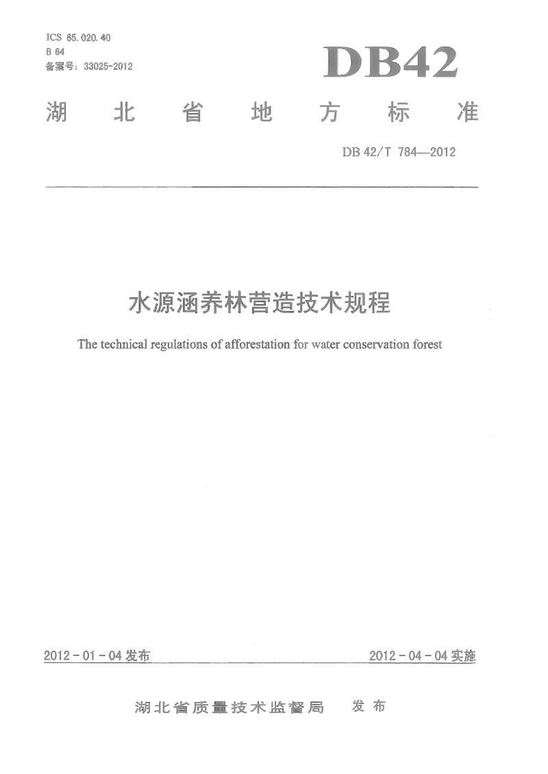 DB42∕T 784-2012 水源涵养林营造技术规程(湖北省).pdf