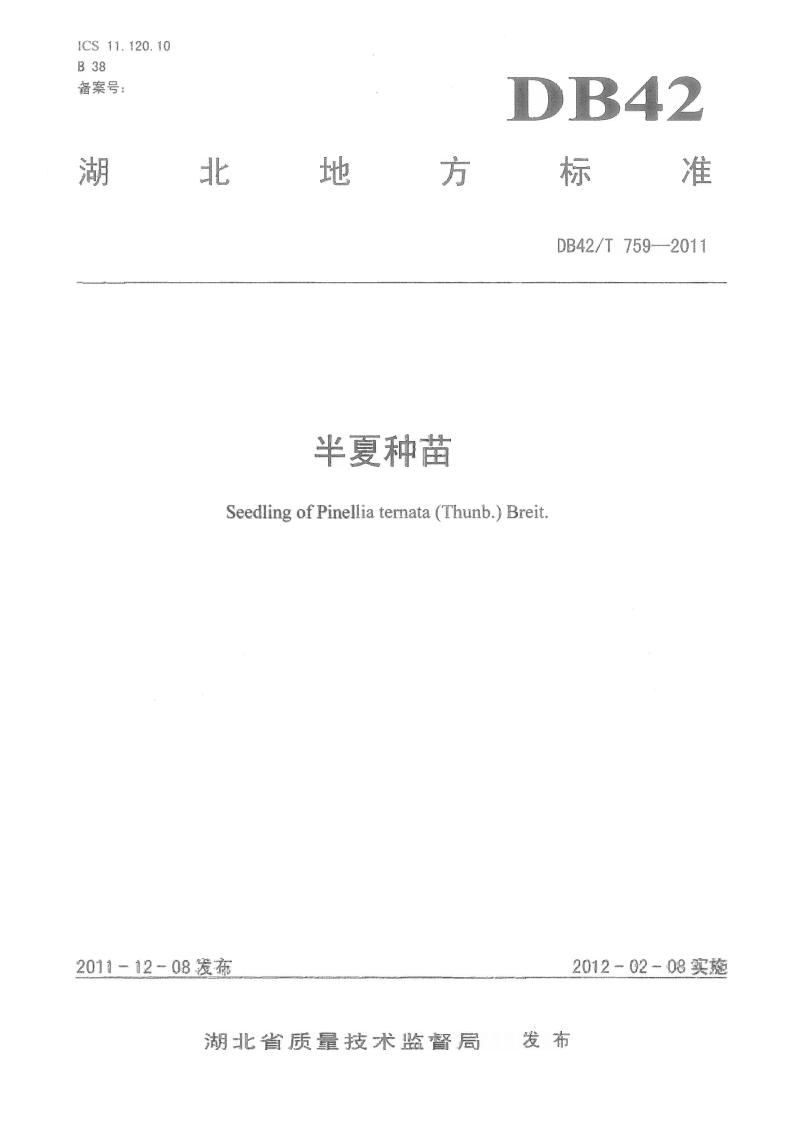 DB42∕T 759-2011 半夏种苗(湖北省).pdf