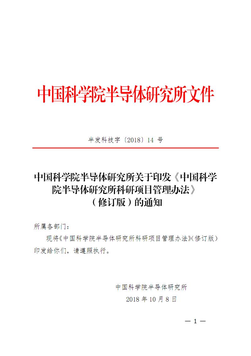 半发科技字〔2018〕14 号.pdf