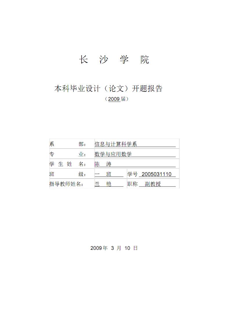 陈涛开题报告2.pdf