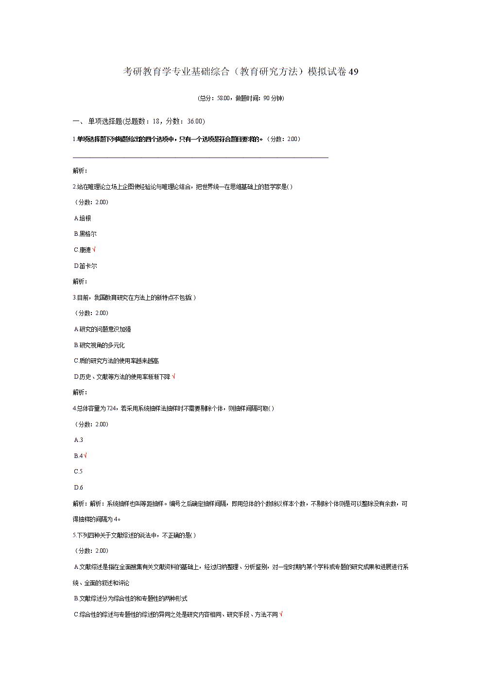 考研教育学专业基础综合(教育研究方法)模拟试卷49.doc