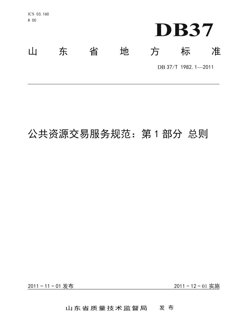DB37∕T 1982.1-2011 公共资源交易服务规范 第1部分 总则(山东省).pdf