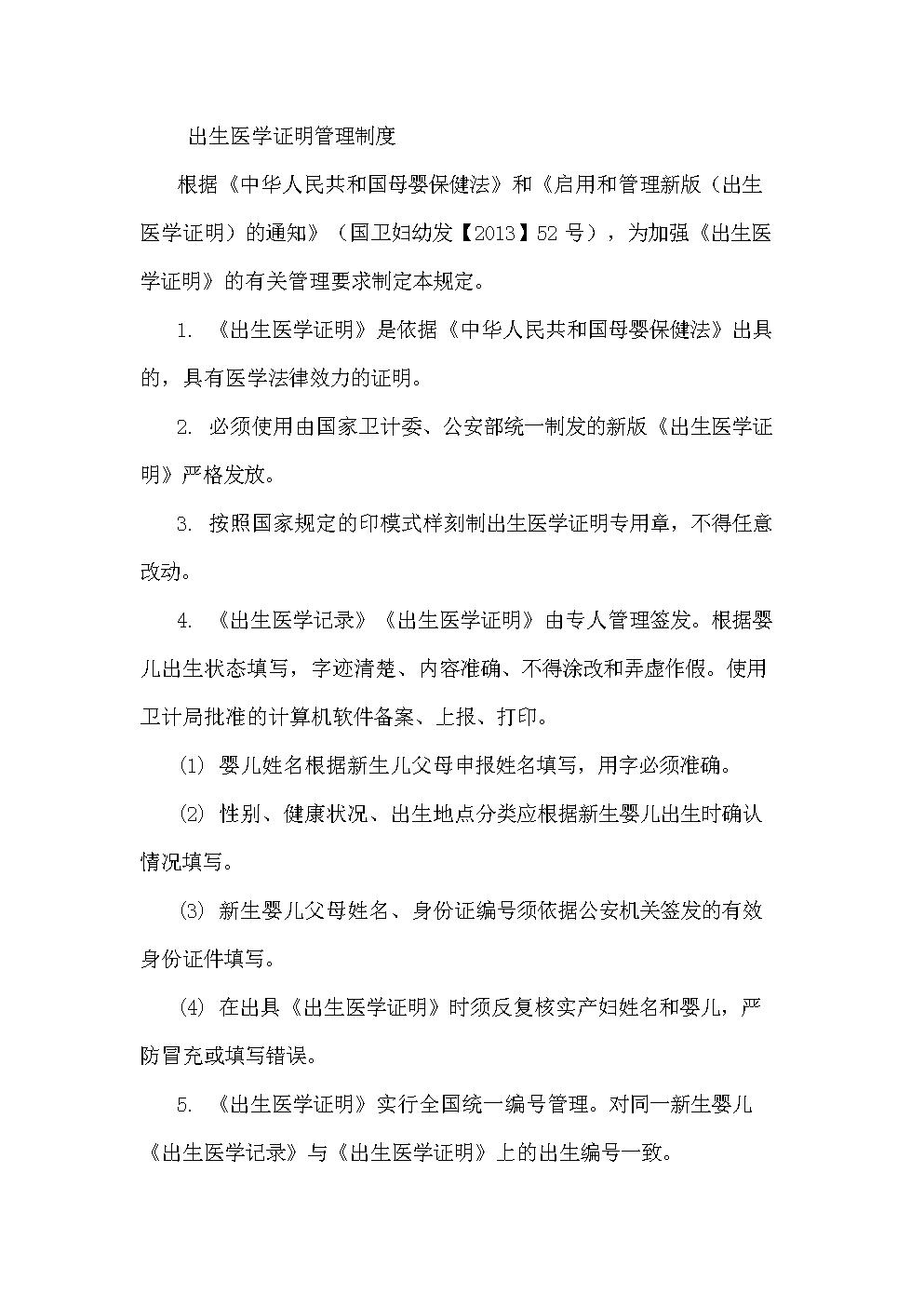 出生医学证明管理制度供参考.docx