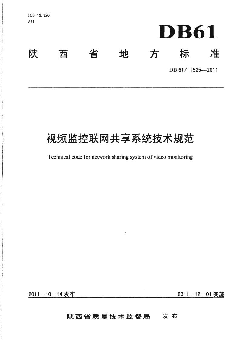 DB61∕T 525-2011 视频监控联网共享系统技术规范(陕西省).pdf