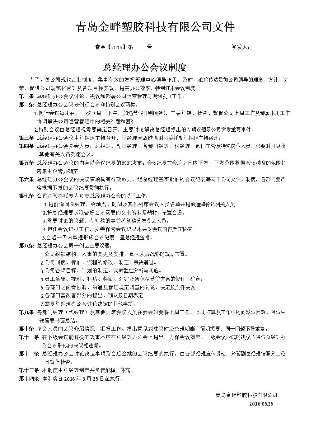 总经办会议制度.docx