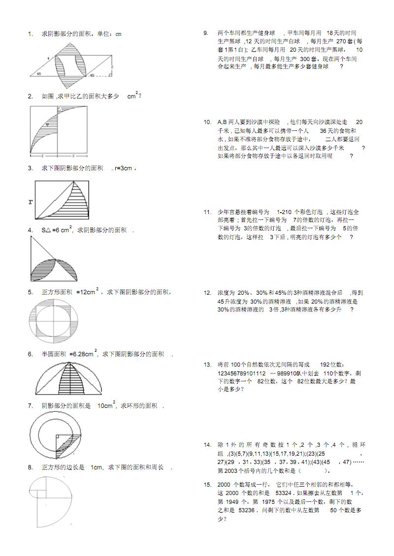 求阴影部分的面积3.pdf