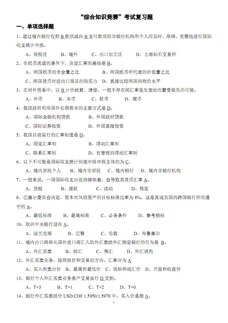 """外汇管理""""综合知识竞赛""""题库(2010年)-.pdf"""