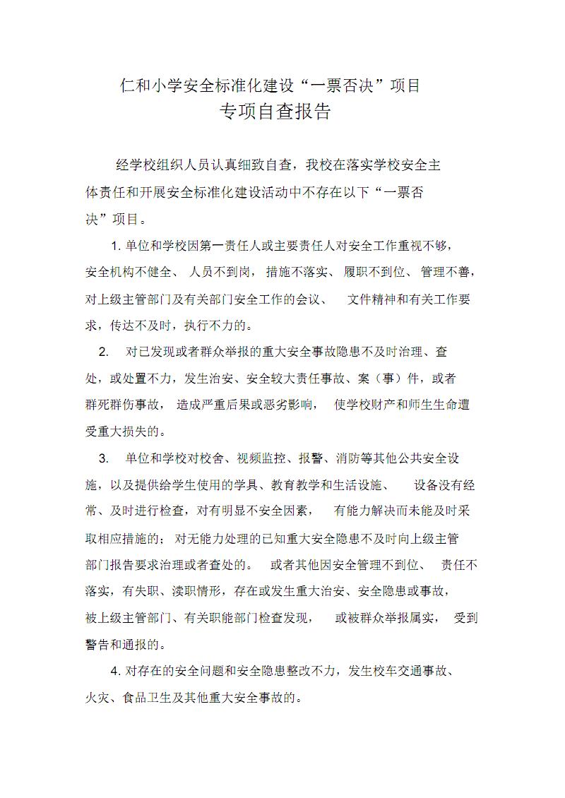"""仁和小学学校安全标准化建设""""一票否决""""项目专项自查报告.pdf"""