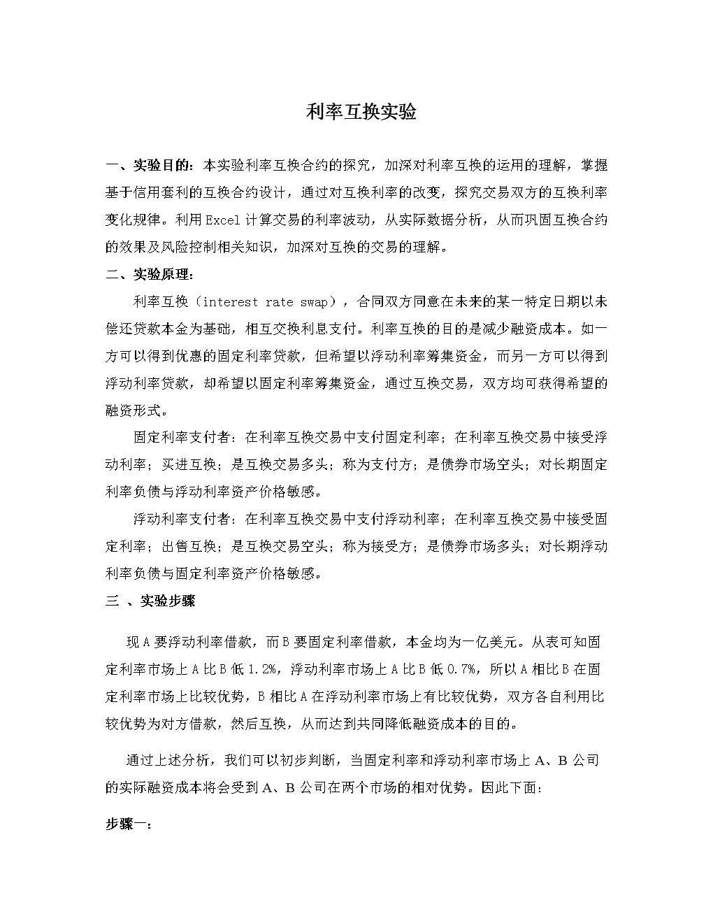金融工程实验3-利率互换实验.doc