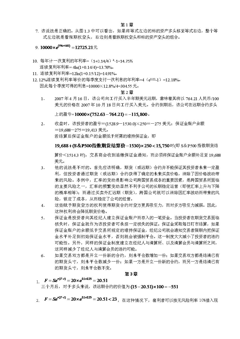 金融工程-郑振龙课后习题答案.doc