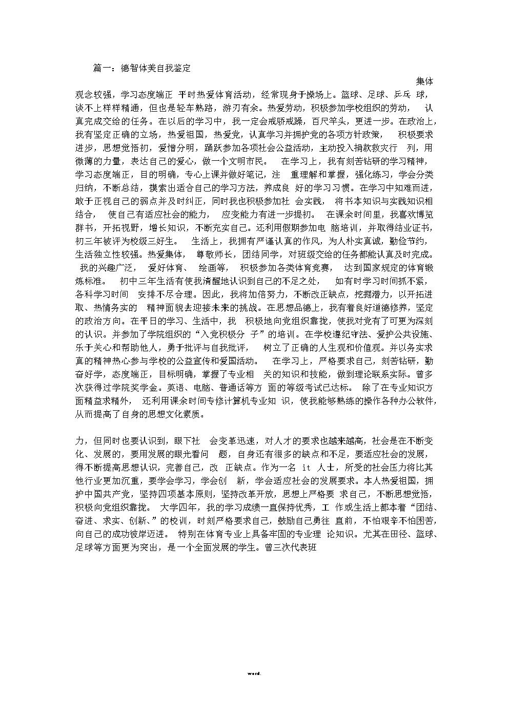 德智体美劳自我鉴定(新、选).doc