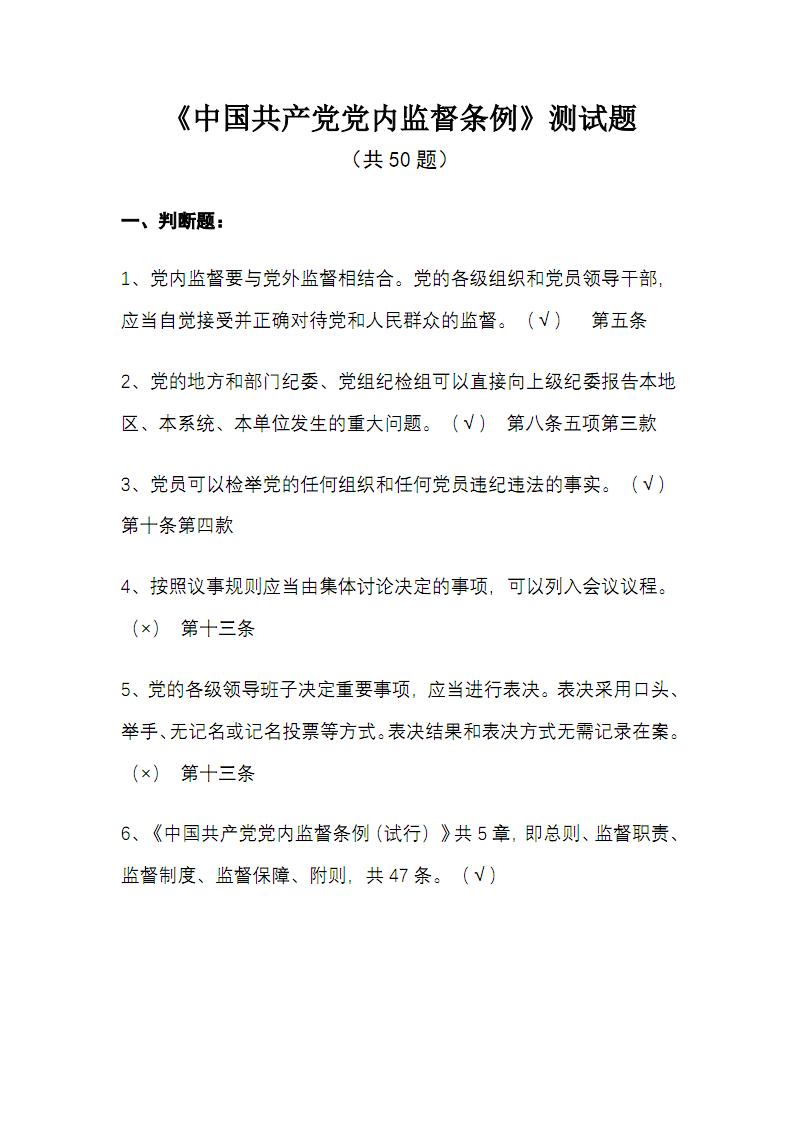 中国共产党党内监督条例测试题库-精编版.pdf