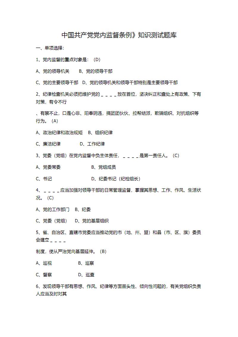 中国共产党党内监督条例》知识测试题库-精编版.pdf