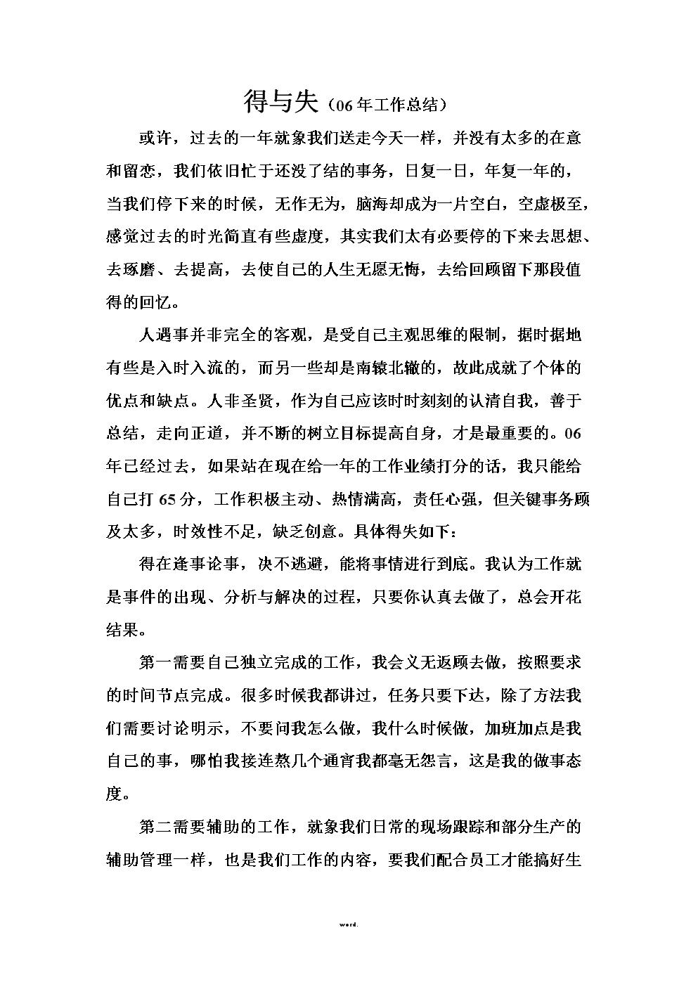 得与失(06总结)(新、选).doc