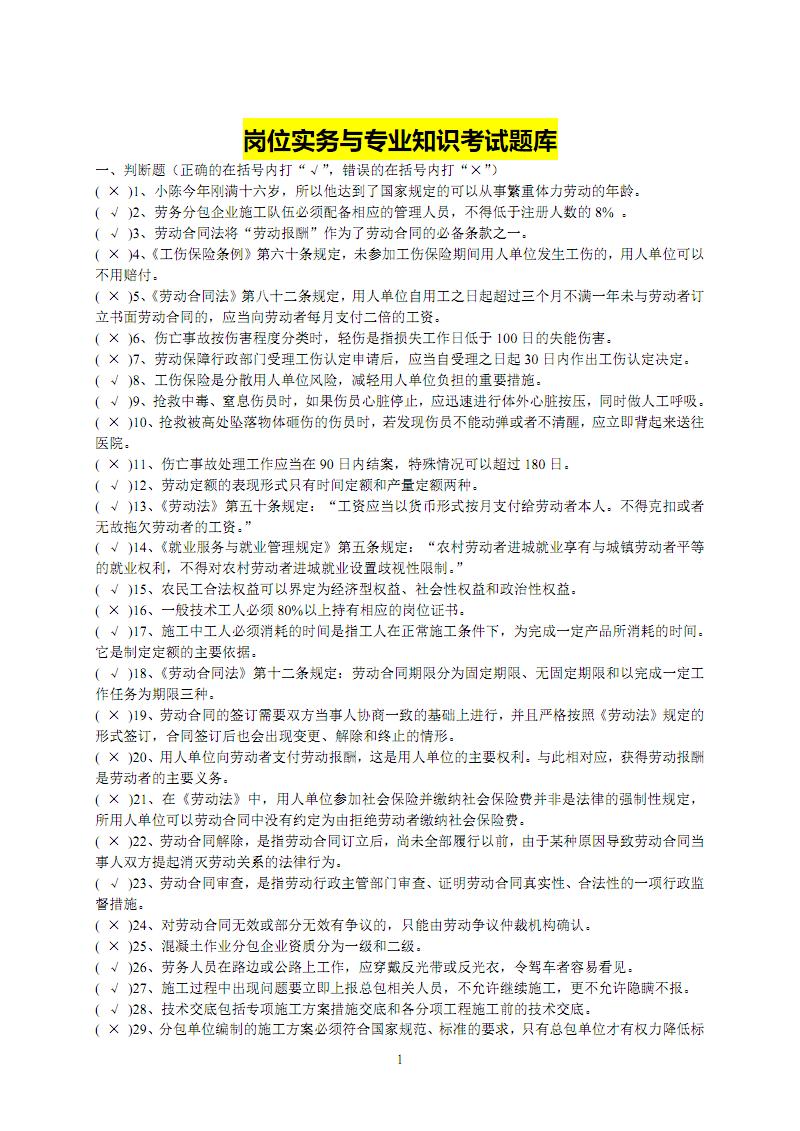 最新劳务员资格考试题库及答案解析-.pdf