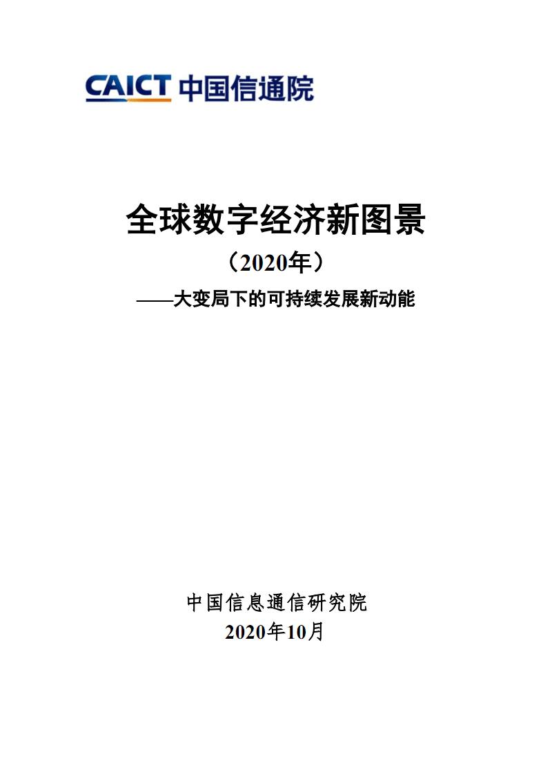 全球数字经济新图景(2020年)_大变局下的可持续发展新动能.pdf