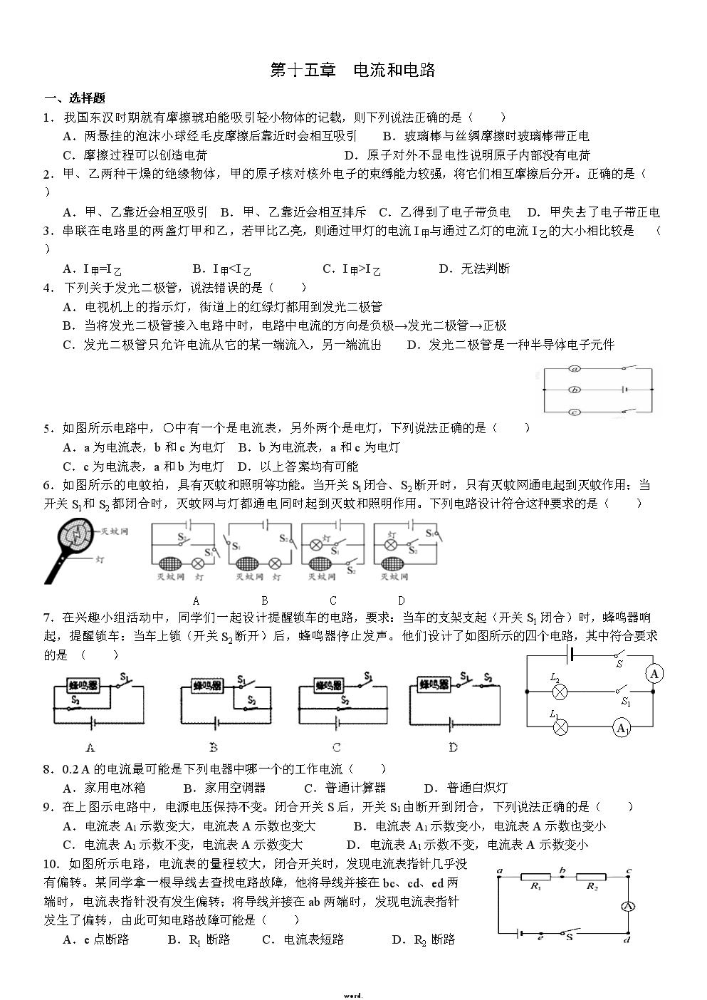 电流和电路(新、选).doc
