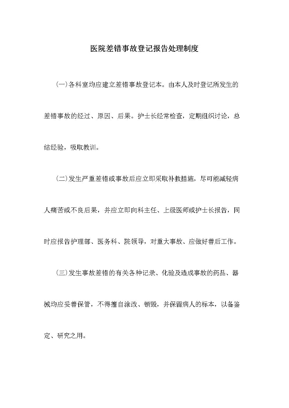 医院差错事故登记报告处理制度.docx
