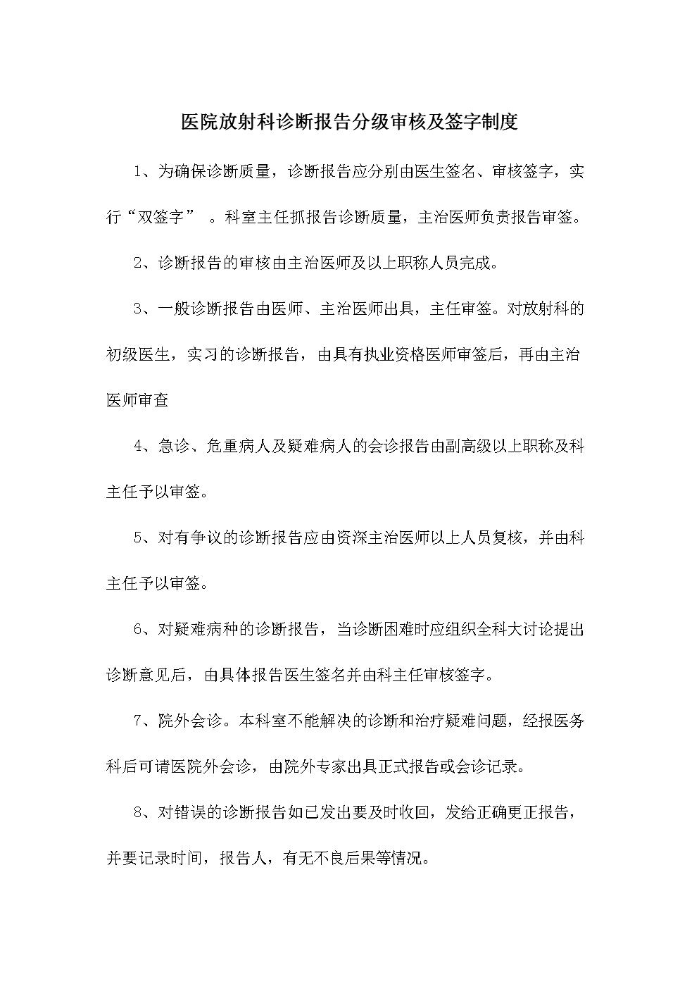 医院放射科诊断报告分级审核及签字制度.docx