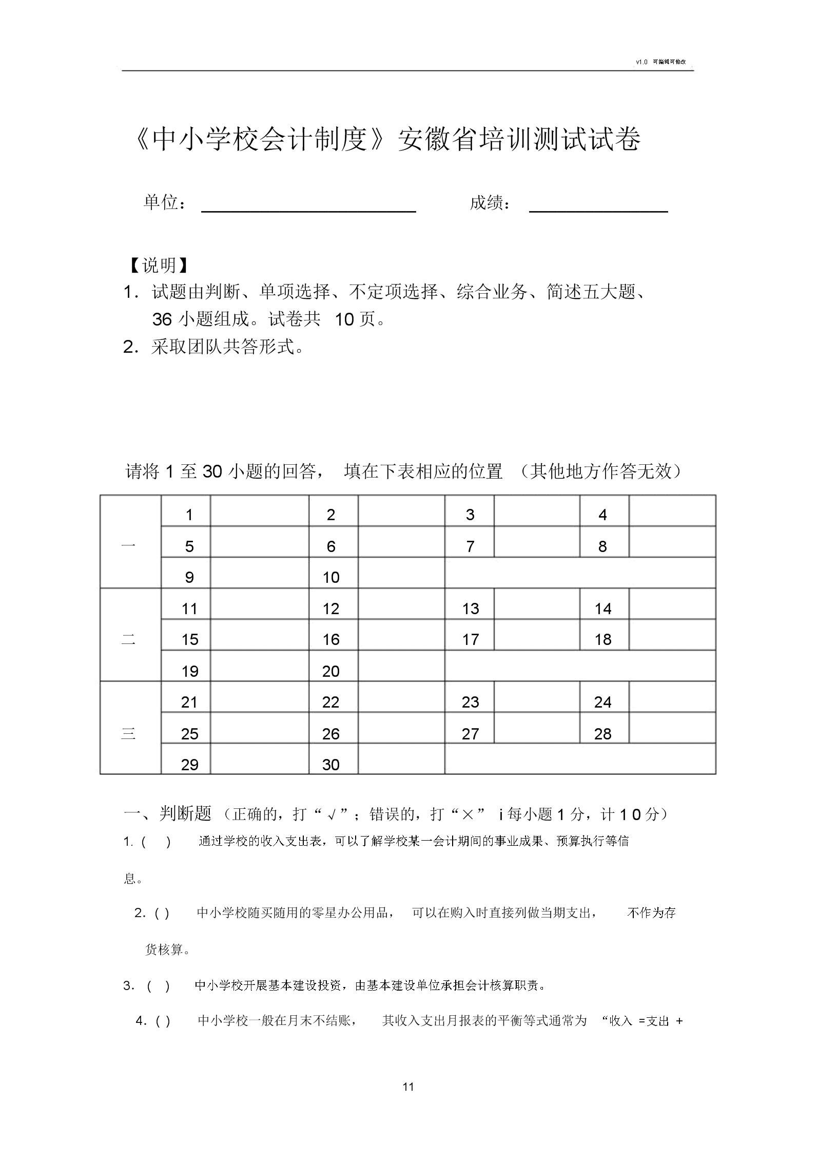 中小学校会计实用制度试卷习题.doc