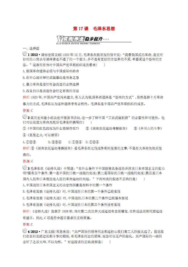 高中历史 6.17毛泽东思想课后习题 新人教版必修3最新.pdf