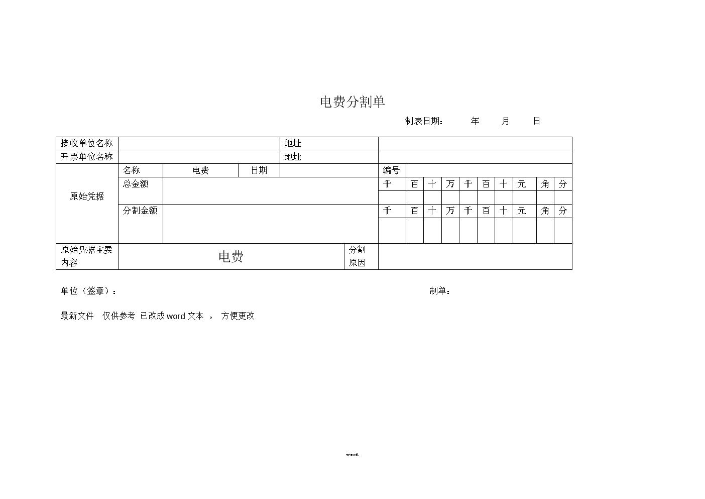 电费分割单(新、选).doc