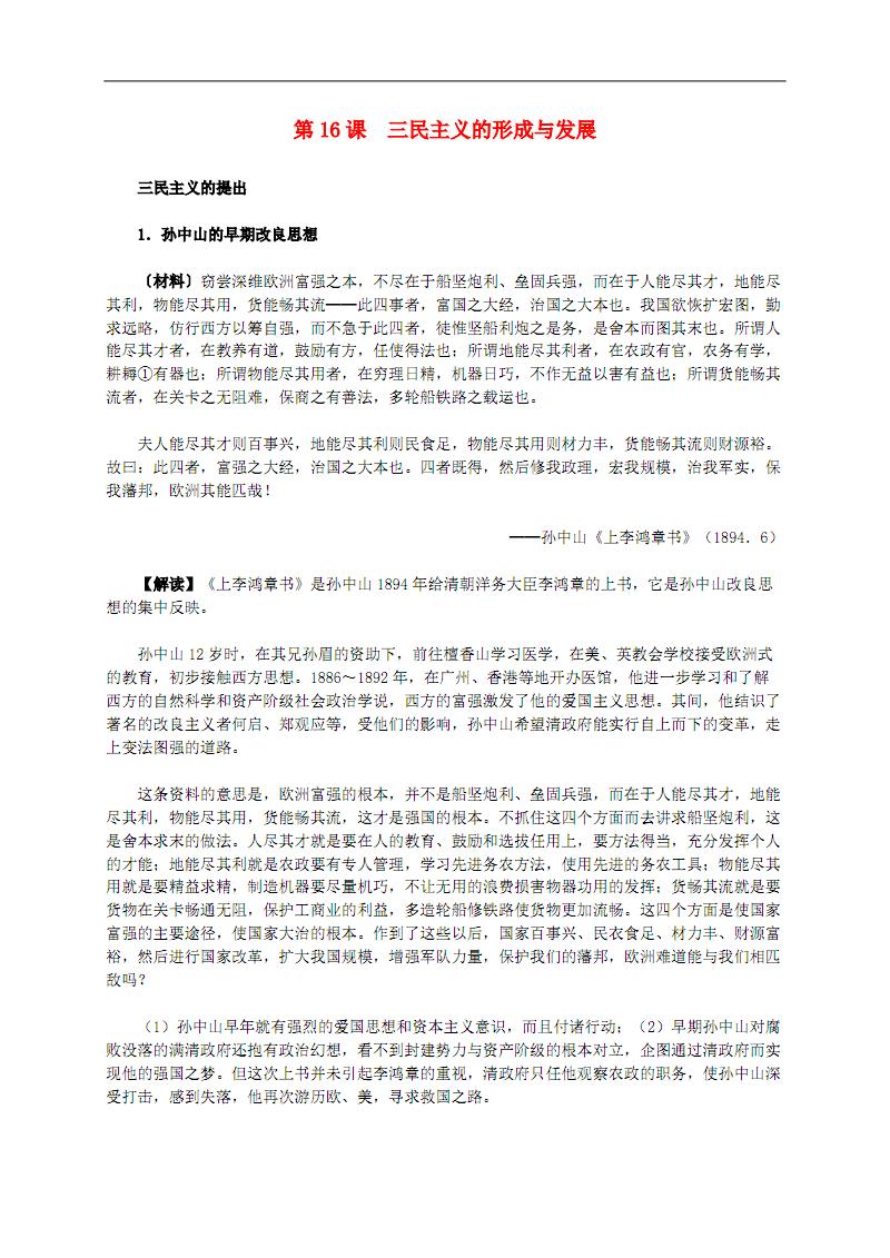 高中历史 第六单元 第16课 三民主义的形成与发展材料解析 新人教版必修3最新.pdf