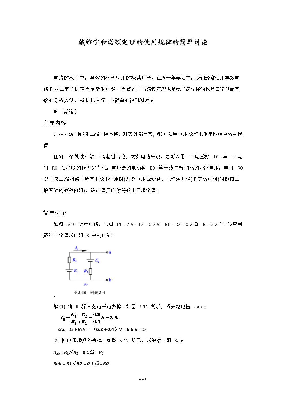 电路小论文(新、选).doc