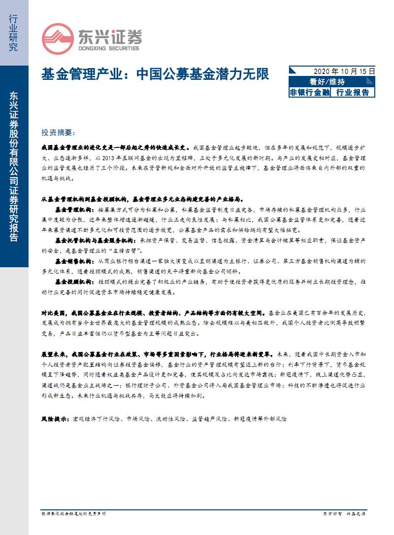 基金管理产业:我国公募基金潜力无限.pdf
