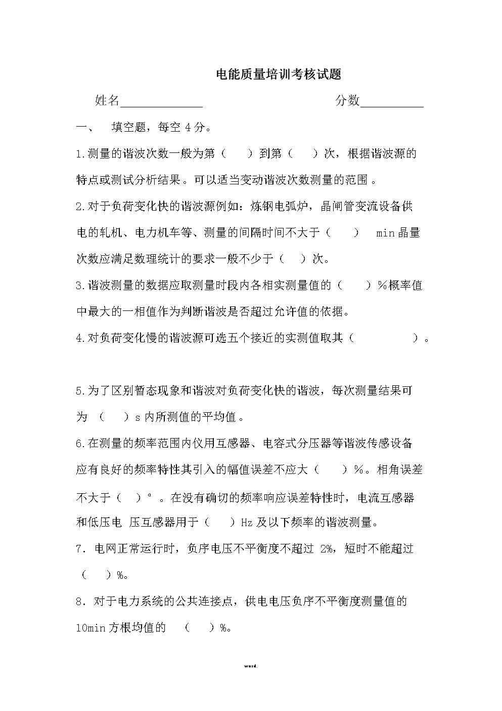电能质量培训试题(新、选).doc