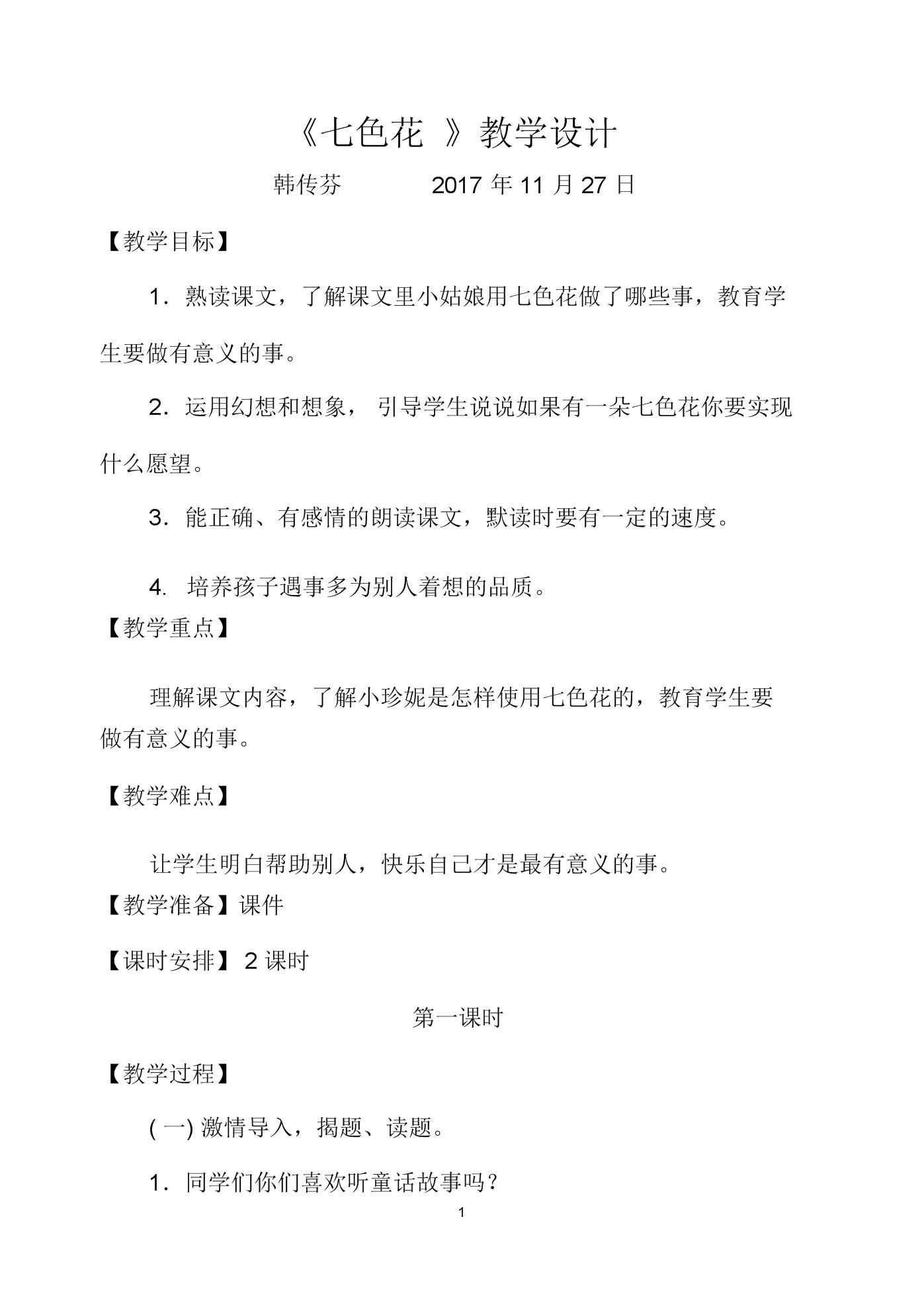 完整版本七色花公开课教学教案.docx