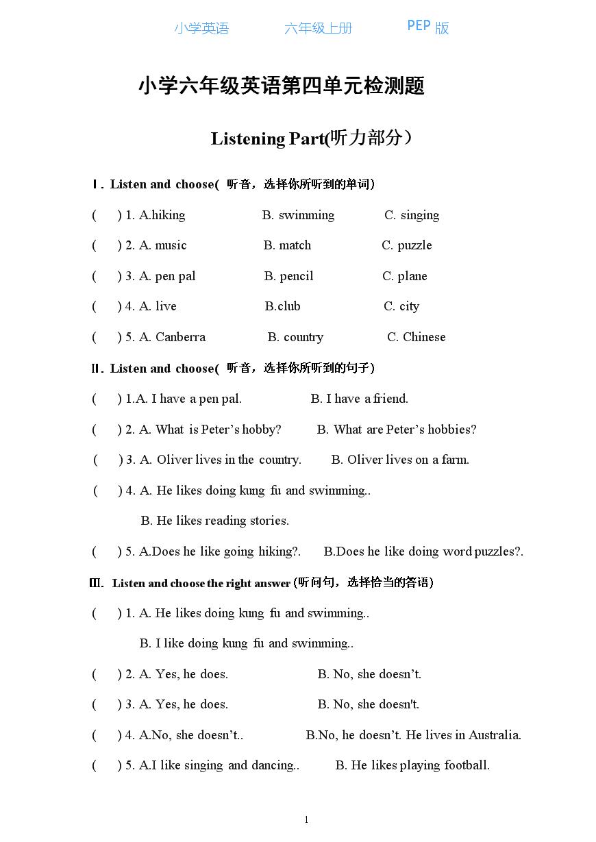 人教PEP版小学英语六年级上册第四单元测试卷(含听力材料).docx