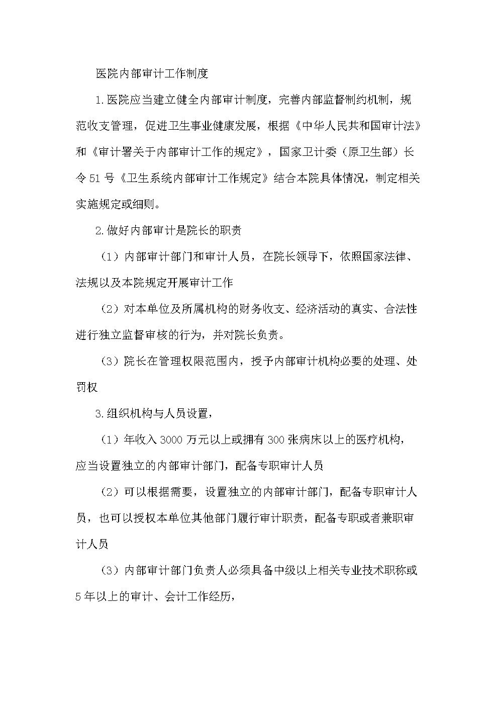 XX医院内部审计工作制度.docx