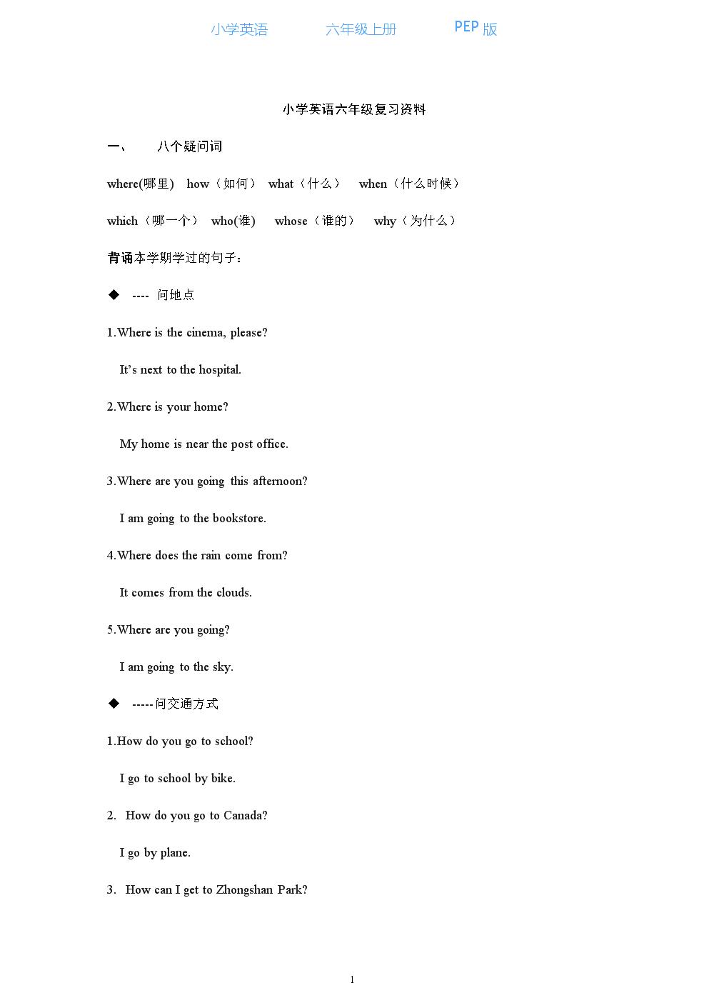 人教PEP版小学英语六年级上册六年级上册复习资料(词汇+句型).docx