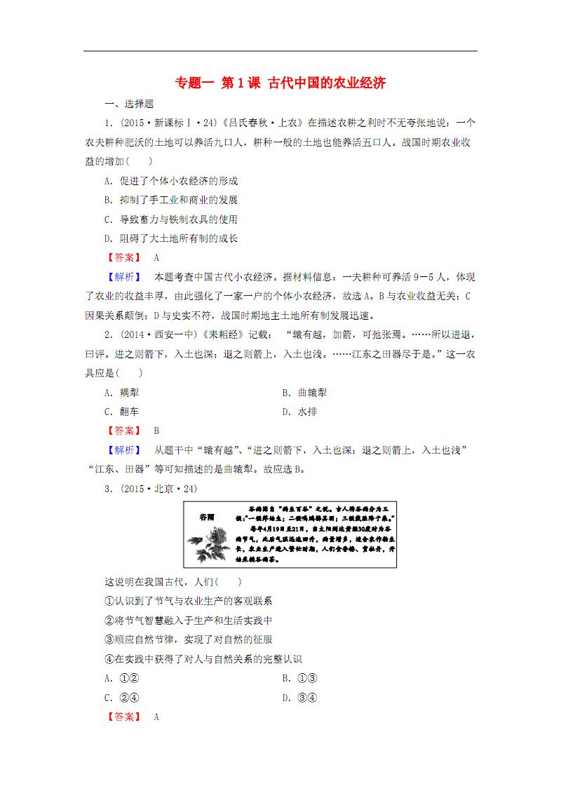 高中历史 专题一 第1课 古代中国的农业经济练习 人民版必修2最新.pdf