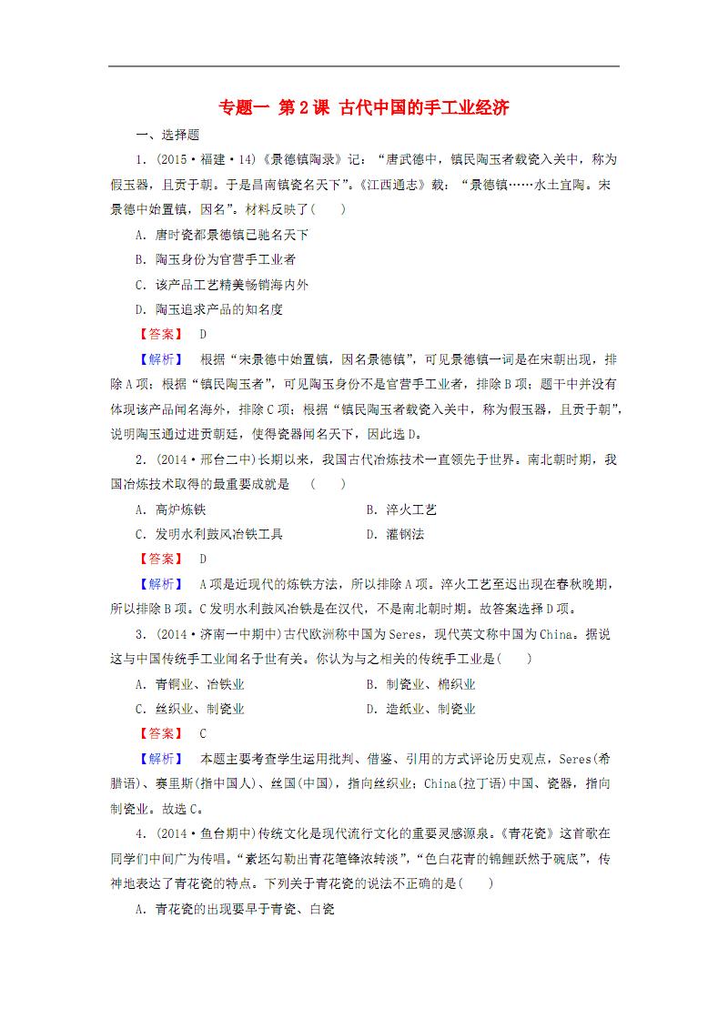 高中历史 专题一 第2课 古代中国的手工业经济练习 人民版必修2最新.pdf
