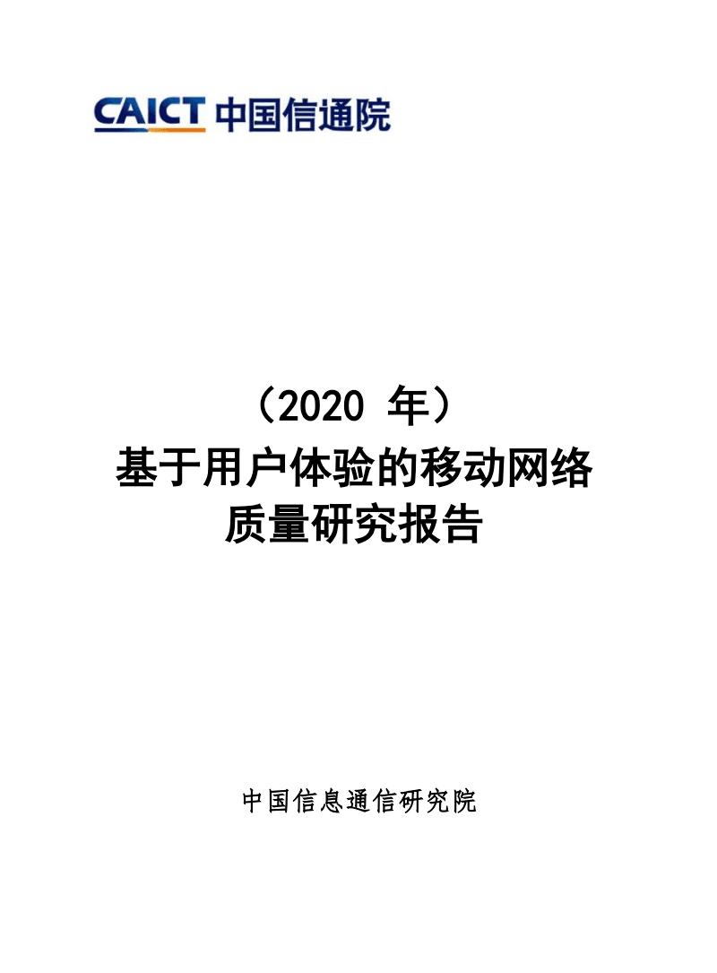 (2020年)基于用户体验的移动网络质量研究报告.pdf