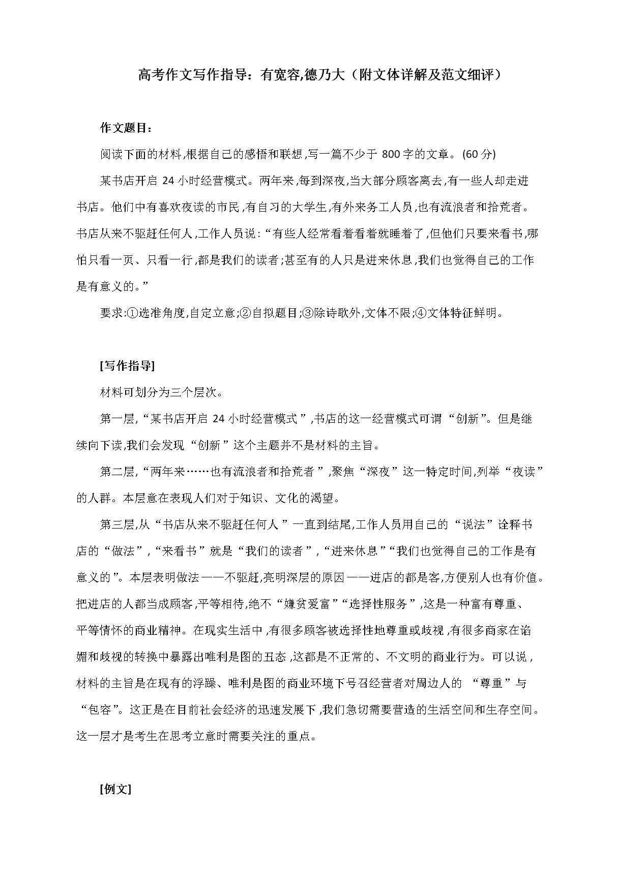 高考作文写作指导:有宽容,德乃大(附文体详解及范文细评).docx