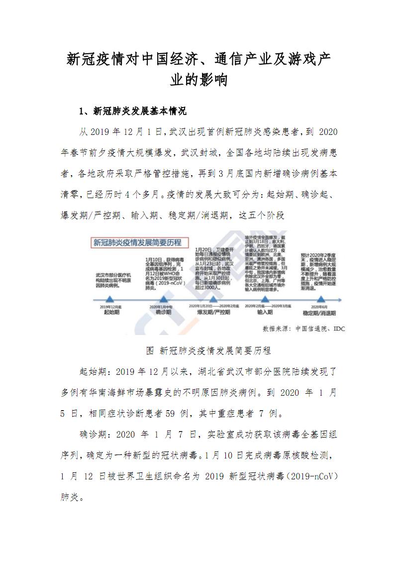 新冠疫情对中国经济、通信产业及游戏产业的影响.pdf
